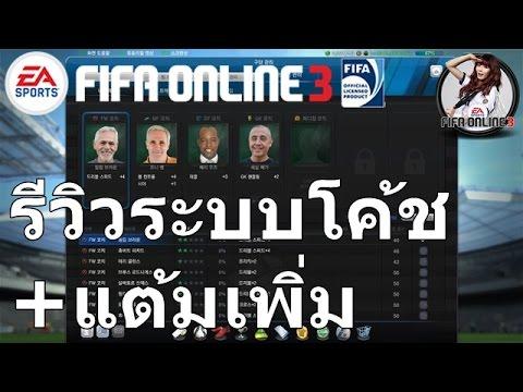 Fifa Online 3 เกาหลี - รีวิวระบบสต๊าฟโค้ช (ไม่ได้เล่นนานตามไม่ทัน)