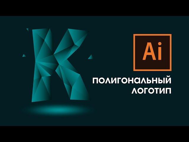 Создание полигонального логотипа в Illustrator