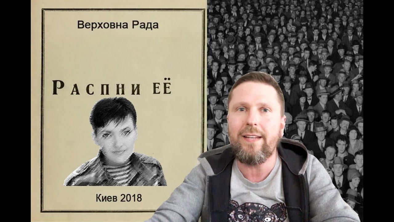 Как топтали Савченко