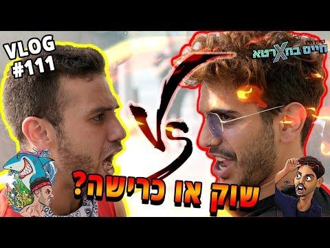 משחקי אומץ בטיילת בתל אביב