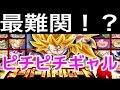 [ドッカンバトル#803]ピチピチギャルカテゴリ攻略!!!!!Dragon Ball Z Dokkan Battle