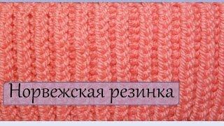 Вязание спицами  Норвежская резинка