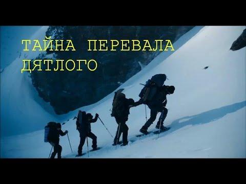 ТАУ Тайна Перевала Дятлова Тайна перевала Дятлова. 2 серия 1 часть