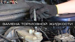 видео Замена тормозной жидкости в автомобиле своими руками