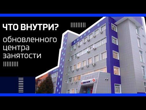 В Туле открылся центр занятости населения «Кадровый центр. Работа России»