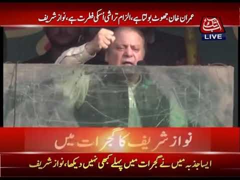 Gujrat: Former Prime Minister Nawaz Sharif Addressing Public Rally