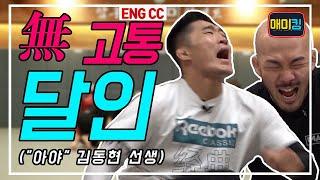 Dong Hyun Kim doesn't feel pain!!