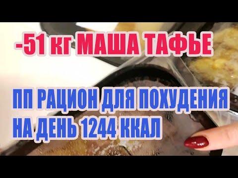 -50 кг. ПП рацион для похудения на 1244 ккал. Распаковка еды на 03.12.19 г. - Duration: 3:20.