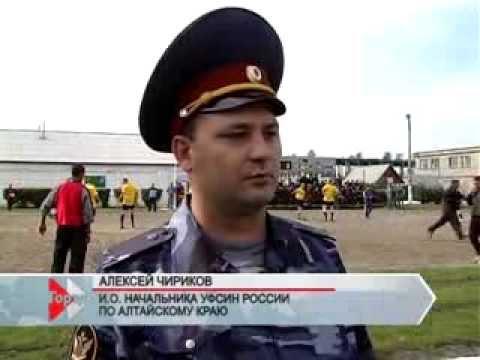 В ИК -10 УФСИН России по Алтайскому краю  прошли соревнования по футболу среди осужденных