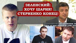 Зеленский: Я встречусь с Шарием и разберусь со Стерненко!