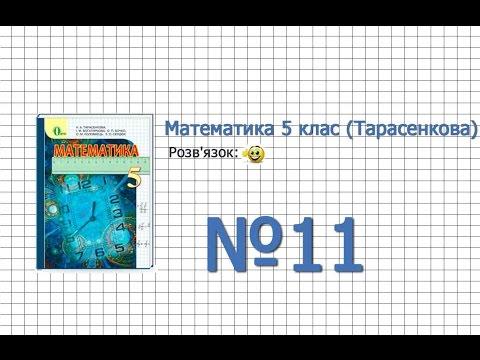 Завдання №11 - Математика 5 клас (Тарасенкова Н.А.)