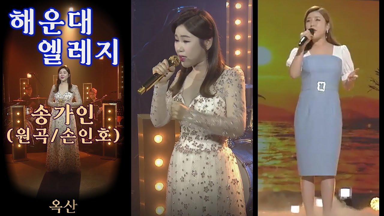 송가인 –3절 완성(나우+가요무대)-[ 해운대 엘레지 ]-고음질 세로화면 트로트닷컴