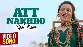 ATT NAKHRO (full video ) || REET KAUR || MUSICAL CRACKERS || LATEST PUNJABI SONG 2018