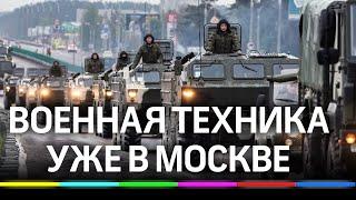 Танки в Москве. Более 400 единиц военной техники перебросили в столицу