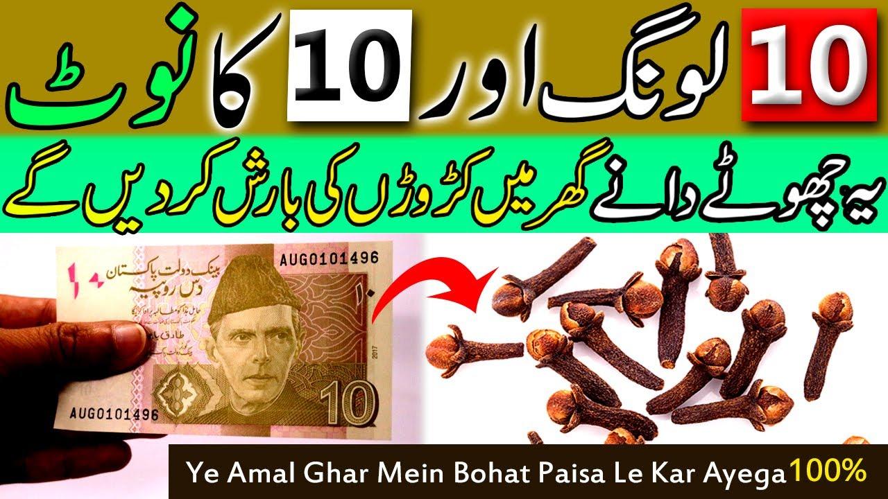 10 Loung Aur 10 Ka Note | Ye Amal Ghar Mein Dolat Ki Barish Karega | Cloves Magical Benefits