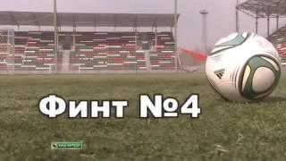 Футбольные финты обучение