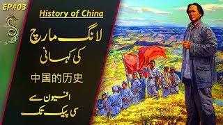 History of China # 03 | The Long March of Mao | Usama Ghazi