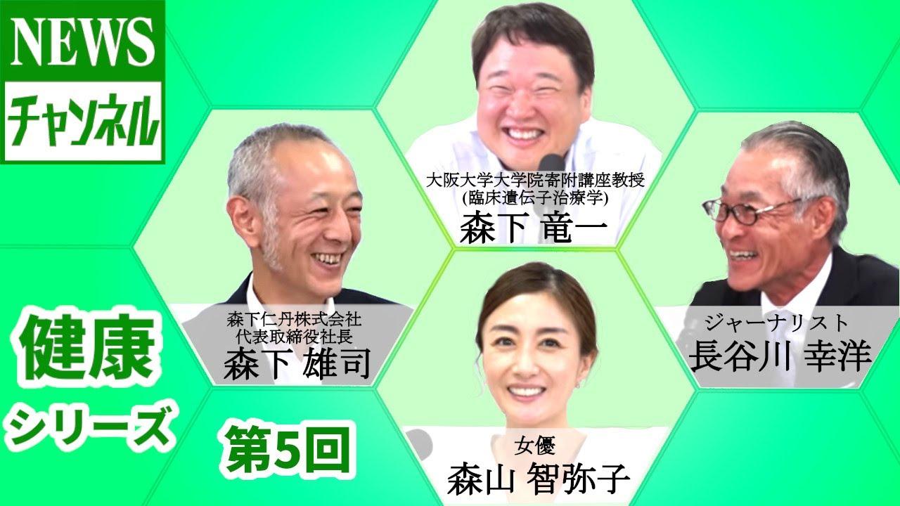 【健康シリーズ 第5回】『ゲスト:森下雄司様(森下仁丹株式会社 代表取締役社長)』