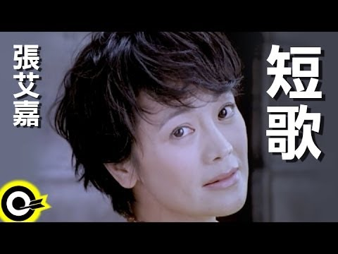 張艾嘉 Sylvia Chang【短歌】Official Music Video