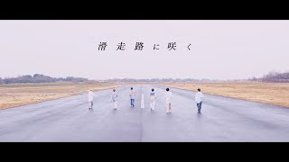 XOX 『滑走路に咲く』Music Video YouTube Limited Ver.