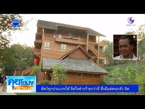 สีสันเศรษฐกิจ : เปิดบ้านเจ้าสัวบัณฑูร ล่ำซำ | สำนักข่าวไทย อสมท