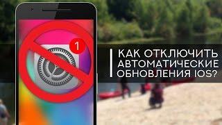 как Отключить Автоматические Обновления OTA iOS на вашем iPhone - iOS 11 / iOS 10?
