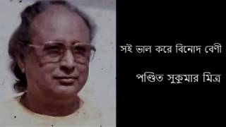 Soi Bhalo Kore Binod Beni by Sukumar Mitra