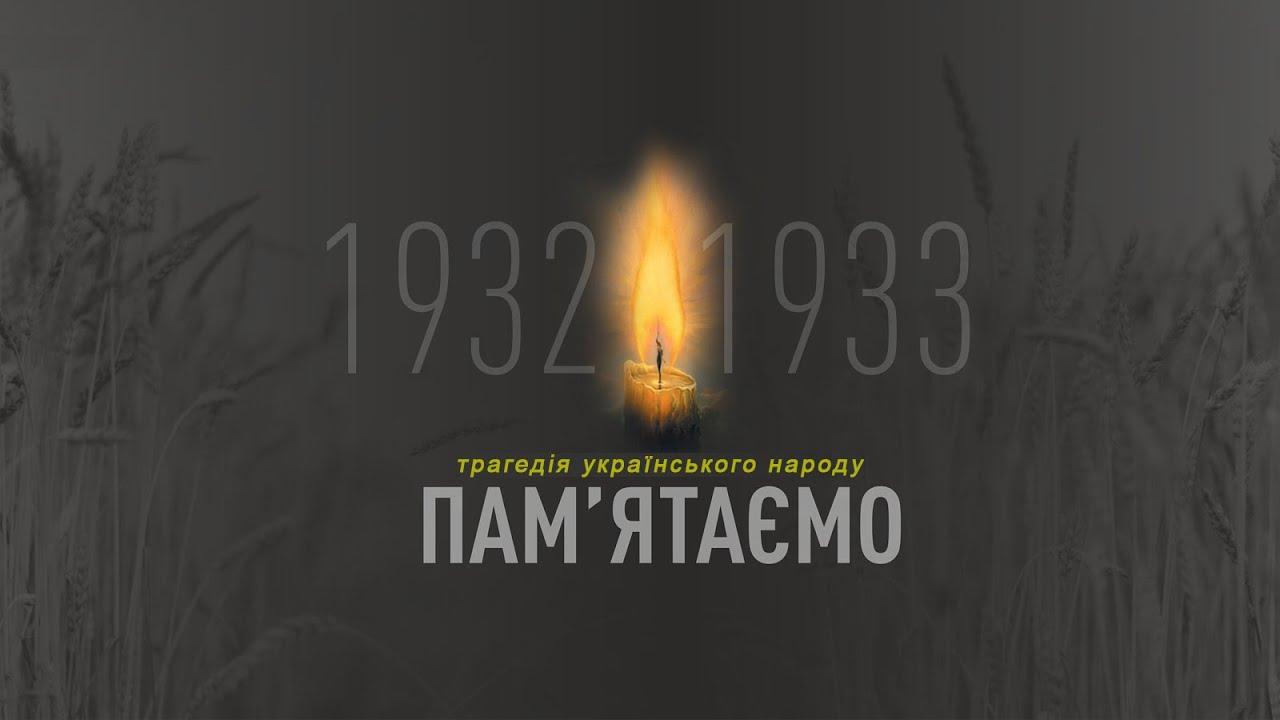 Трагедія українського народу Голодомор Геноцид 1932 33 рр - YouTube