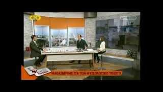 Δρ Παπανικολάου ΕΤ3 (07-01-2013)