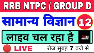 General Science #LIVE For RRB NTPC/GROUP D || Science Live