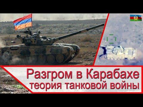 Разгром в Карабахе танков Армении и теория танковой войны