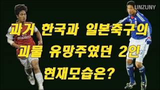 한국과 일본축구의 괴물 유망주였던 2인 현재 모습은??