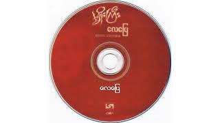 မ်ိဳးၾကီး -  ေလ ေျပ (Myo Gyi) [Full Album]