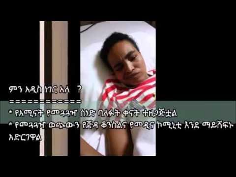 New Information About Lula and Aminat By Nebiyu Sirak