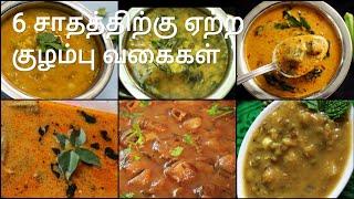 6 குழம்பு வகைகள் - Kuzhambu varieties in tamil - Kulambu varieties in tamil - Kuzhambu recipes