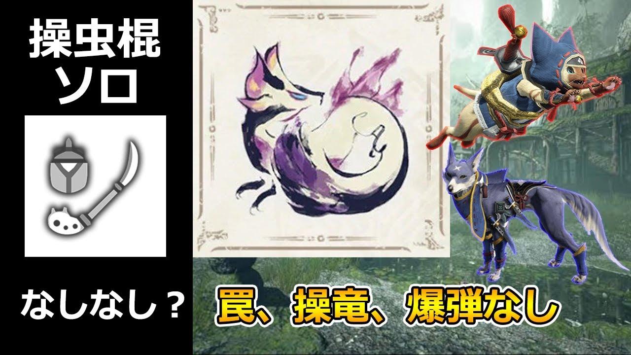 【MHRise:β】タマミツネ 操虫棍 ソロ (操竜、罠、爆弾なし)  / Mizutsune Insect Glaive solo