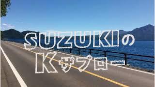 FM #NACK5 2018年9月27日(木) 「#SUZUKIのKザブロー」 の最終回です。 曲はカットしてあります。 少し音量注意です。 夕方5時50分から10分間の番組で、12...