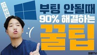 [컴온TV] 갑자기 컴퓨터가 부팅이 안될때 90% 이상…