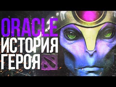 видео: dota 2 lore - ИСТОРИЯ ВЕЛИЧАЙШЕГО ОРАКУЛА / oracle