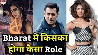 हो गया खुलासा, Salman की Bharat में किसका होगा कैसा Role
