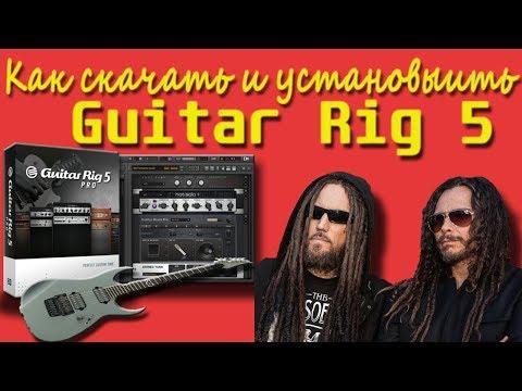 Как скачать и установить Guitar Rig 5