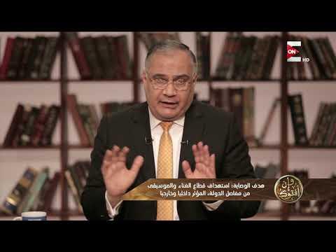 وإن أفتوك - هدف الوصايا على تحريم الموسيقى والغناء .. د. سعد الهلالي  - 14:20-2018 / 1 / 12