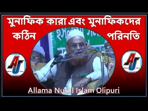 Allama Nurul Islam Olipuri New Waz 2017 আমাদের দেশে এত ওয়াজ মাহফিল হওয়ার পর এত দুর্নীতি কেন waj