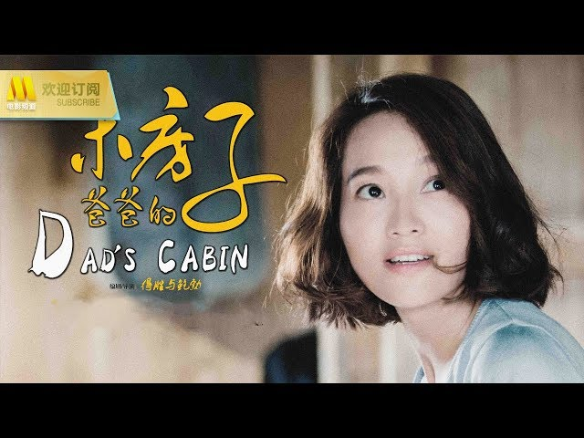 【1080P Chi-Eng SUB】《爸爸的木房子/Dad's Cabin》当追求外面的繁花似锦 也不该淡忘在家乡守望的亲人(杜雨露/朱丹/Giulia Calovini 主演)