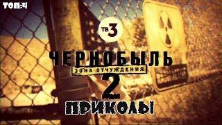 [ПРИКОЛЫ]: Чернобыль 2. Зона отчуждения