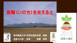 国際土壌年について