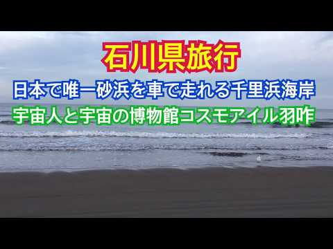 石川県旅行〜千里浜海岸ドライブ&コスモアイル羽咋〜