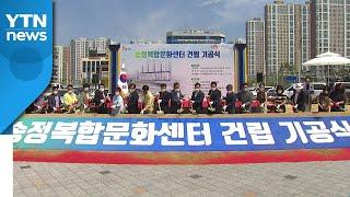 [울산] 울산 북구에 대규모 문화센터 착공...내년 1…