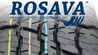 Росава БЦ-16 всесезонные шины ➨ОБЗОР - Lester.ua