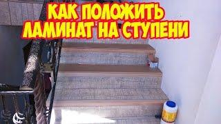 Как положить ламинат на ступени